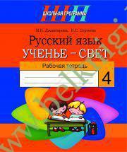 Русский язык 4 класс. Ученье -свет. Рабочая тетрадь.