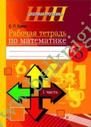 Математика. 5 класс. Рабочая тетрадь. Часть 1.