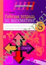 Математика. 5 класс. Рабочая тетрадь. Часть 2.