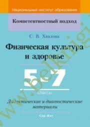 КП. Физическая культура и здоровье. 5-7 классы. Дидактические и диагностические материалы. (Рекомендованно МО)