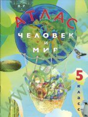 "Атлас ""Человек и мир"". 5 класс (Рекомендовано МО)"