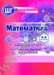 Математика. 5-8 классы. Сборник задач интеллектуального марафона.