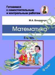 """Математика. 5 класс. Готовимся к самостоятельным и контрольным работам (решения к пособию """"Самостоятельные и контрольные работы"""" В.Д. Герасимова)"""