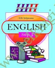 English Step 5. Часть 1.