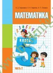 Математика. 5 класс (учебник). Часть 2.