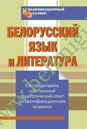 Квалификационный экзамен. Белорусский язык и литература.