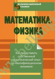 Квалификационный экзамен. Математика. Физика.