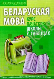 Беларуская мова. Курс пачатковай школы ў таблiцах.