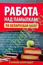 Работа над памылкамi па беларускай мове.