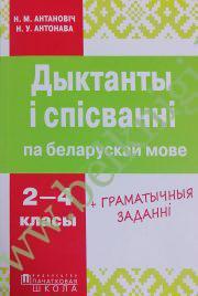 Дыктанты i спiсваннi па беларускай мове 2 – 4 класы.
