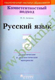 КП. Русский язык. 2 класс. Дидактические  и диагностические материалы (Рекомендовано МО)