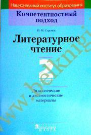 КП. Литературное чтение. 2 класс. Дидактические  и диагностические материалы. (Рекомендовано МО)