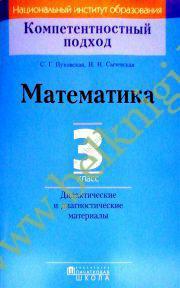 КП. Математика. 3 класс. Дидактические  и диагностические материалы. (Рекомендовано МО)