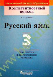 КП. Русский язык. 3 класс. Дидактические  и диагностические материалы. (Рекомендовано МО)