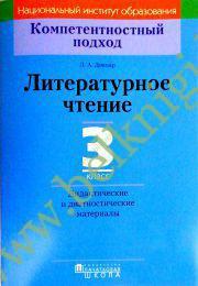 КП. Литературное чтение. 3 класс. Дидактические  и диагностические материалы. (Рекомендовано МО)