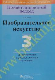 КП. Изобразительное искусство. 3 класс. Дидактические  и диагностические материалы. (Рекомендовано МО)