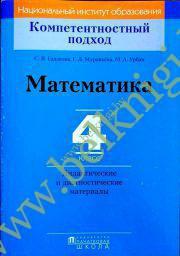КП. Математика. 4 класс. Дидактические  и диагностические материалы. (Рекомендовано МО)