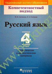 КП. Русский язык. 4 класс. Дидактические  и диагностические материалы. (Рекомендовано МО)