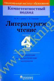 КП. Литературное чтение. 4 класс. Дидактические  и диагностические материалы. (Рекомендовано МО)