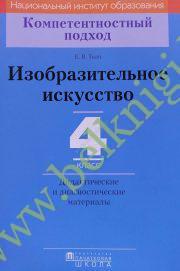 КП. Изобразительное искусство. 4 класс. Дидактические  и диагностические материалы. (Рекомендовано МО)