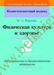 КП.Физическая культура и здоровье. 2 класс. Дидактический и диагнастический материалы (Рекомендовано МО)