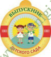 Медаль «Выпускник детского сада»