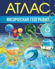 """Атлас """"Физическая география"""", 6 класс (Рекомендовано МО)"""
