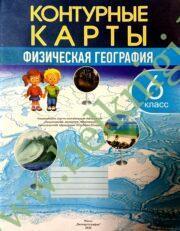 """Контурные карты. """"Физическая география"""". 6 класс (Рекомендовано МО)"""