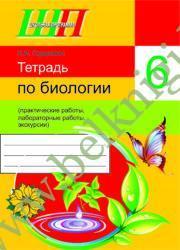 Тетрадь по биологии. 6 класс. (практические работы, лабораторные работы, экскурсия) (Рекомендовано МО)