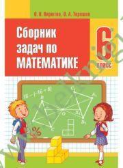 Математика. 6 класс. Сборник задач.