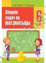 Матэматыка. 6 клас. Зборнiк задач.