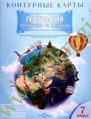 """Контурные карты """"География. Материки и океаны"""", 7 класс (Рекомендовано МО)"""