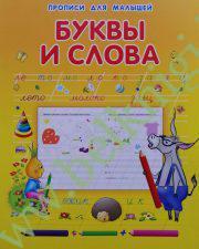 Прописи для малышей. Буквы и слова.