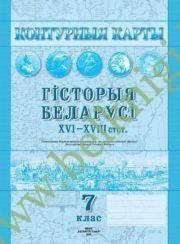 "Контурные карты ""Гiсторыя Беларусi"" (XVI-XVIII ст.), 7 клас (Рекомендовано МО)"