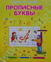 Прописи для малышей. Прописные буквы.