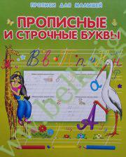 Прописи для малышей. Прописные и строчные буквы.