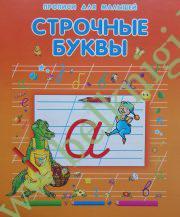 Прописи для малышей. Строчные буквы.