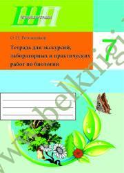 Тетрадь для экскурсий, лабораторных и практических работ по биологии. 7 класс (Рекомендовано МО)