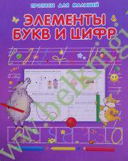 Прописи для малышей. Элементы букв и цифр.