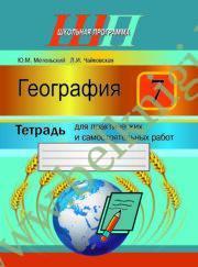 География. 7 класс. Тетрадь для практических и самостоятельных работ.