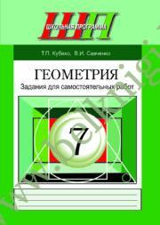 Геометрия. 7 класс. Задания для самостоятельных работ (Рекомендовано МО)