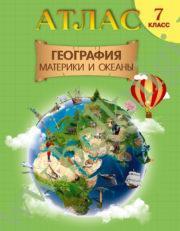 "Атлас ""География. Материки и океаны"". 7 класс (Рекомендовано МО)"