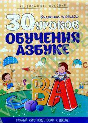 Полный Курс Обучения Дошкольников. 30 уроков обучения азбуке.