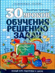 Полный Курс Обучения Дошкольников. 30 уроков обучения решению задач.