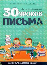 Полный Курс Обучения Дошкольников. 30 уроков письма.