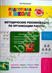 Подготовка к школе: методические рекомендации для учителей.