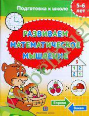 Развиваем математическое мышление.