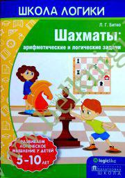 Школа логики. Шахматы: арифметические и логические задачи.