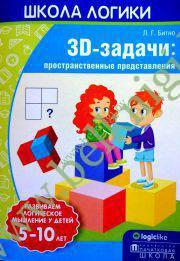 Школа логики. 3D-задачи: пространственные представления.