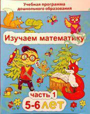 Изучаем математику. 5 – 6 лет. Часть 1.